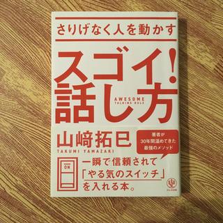 「さりげなく人を動かすスゴイ!話し方」 山崎拓巳 (ビジネス/経済)