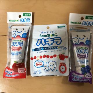 ハキラ歯みがき、ハキラ   シュガーレス(歯ブラシ/歯みがき用品)