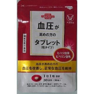 タイショウセイヤク(大正製薬)の血圧が高めの方のためのタブレット(その他)