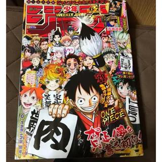 週刊少年ジャンプ 6.7号(漫画雑誌)