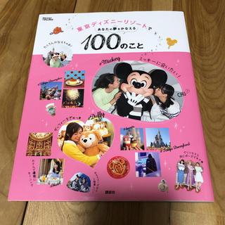 ディズニー(Disney)の東京ディズニーリゾートであなたの夢をかなえる100のこと(地図/旅行ガイド)