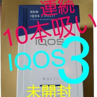 アイコス(IQOS)のアイコス3 マルチブルー 新品 未開封(タバコグッズ)