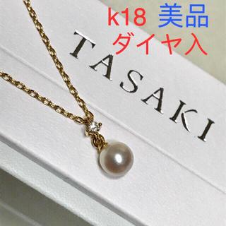 箱付 美品 k18 田崎真珠 タサキ ダイヤ パールネックレス 真珠