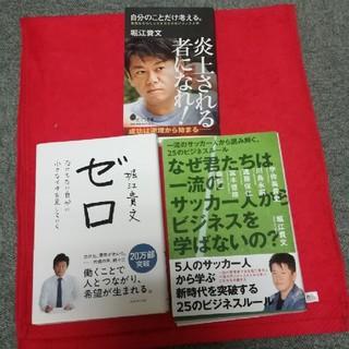 堀江貴文さん著作3冊セット「ゼロ」「自分の事だけ考える。」「なぜ君たちは~」(ビジネス/経済)