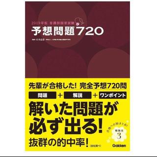 ガッケン(学研)の予想問題720  2019年版(参考書)