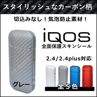 アイコス(IQOS)のiQOS アイコス シール ケース カバー カーボン デコ 新型 全面 高級 灰(タバコグッズ)