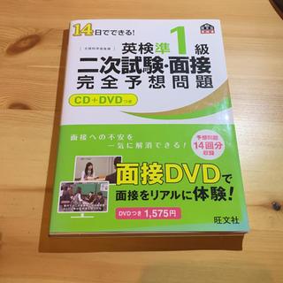 オウブンシャ(旺文社)の英検準一級 二次試験面接完全予想問題 CD DVD(資格/検定)