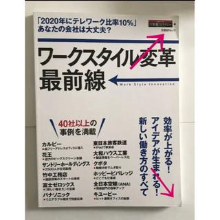 雑誌★ワークスタイル変革最前線(ビジネス/経済)