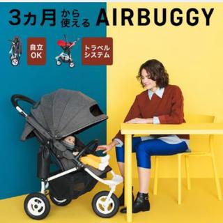 エアバギー(AIRBUGGY)のエアバギー ココブレーキ アーバンストーン(ベビーカー/バギー)