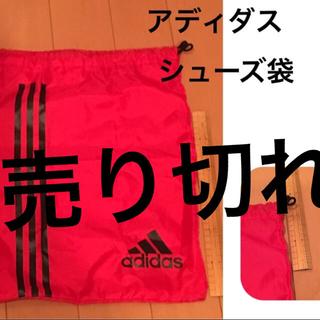 アディダス(adidas)のadidas シューズ袋(シューズバッグ)