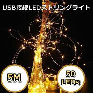 USB式LEDストリングライト☆5M・50LEDs(その他)