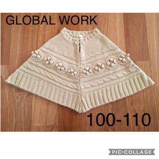 グローバルワーク(GLOBAL WORK)のポンチョ【サイズM】100-110㎝ グローバルワーク(ジャケット/上着)