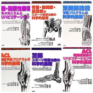 科学的基礎シリーズ  6冊セット(健康/医学)