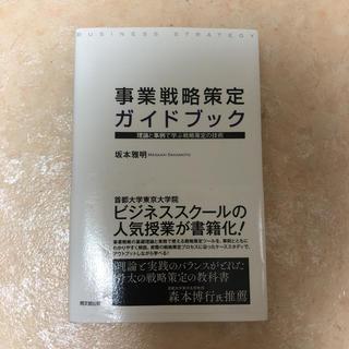 事業戦略策定ガイドブック(ビジネス/経済)