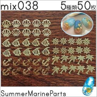 mix038♢極薄メタルパーツ シェル 魚 ヤシの木 錨 舵 ゴールド 50枚(デコパーツ)
