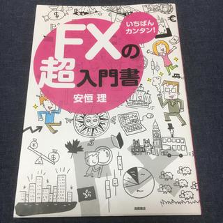 FXの超入門書(ビジネス/経済)