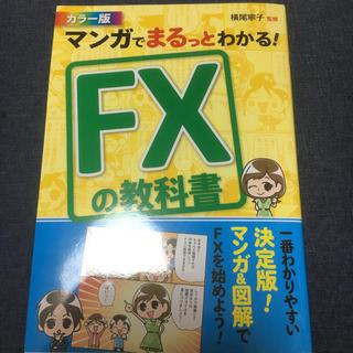 FXの教科書(ビジネス/経済)