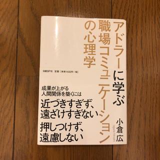 ニッケイビーピー(日経BP)のアドラーに学ぶ職場コミュニケーションの心理学(ビジネス/経済)