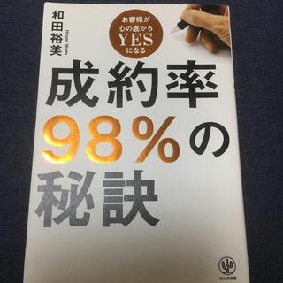 成約率98%の秘訣(ビジネス/経済)