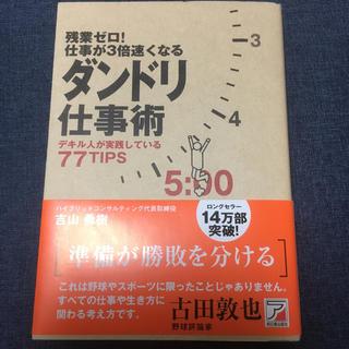 ダンドリ仕事術(ビジネス/経済)