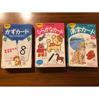 ガッケン(学研)の【お得なセット!】公文 ひらがな かず 漢字 フラッシュカード(知育玩具)