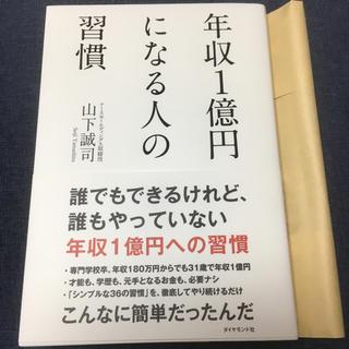 年収1億円になる人の習慣(ビジネス/経済)