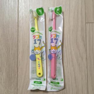 タフト17 歯ブラシ 2本セットミディアム 日本製(歯ブラシ/歯みがき用品)