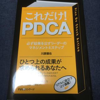 これだけPDCA(ビジネス/経済)