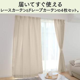 ★コレ、売れてます★カーテン 4枚 ドレープ2枚 レース2枚(カーテン)