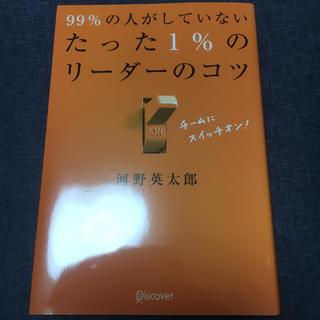 リーダー、チーム、2冊セット(ビジネス/経済)