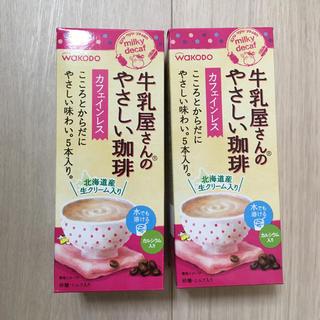 牛乳屋さんのやさしい珈琲 カフェインレス 2箱セット(その他)