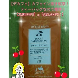 LUPICIA - ④【デカフェ・サクランボ】ルピシア☕フレーバー紅茶🌿カフェイン抜き!
