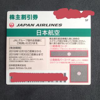 ジャル(ニホンコウクウ)(JAL(日本航空))の日本航空 片道1区間50%割引 株主割引券 JAL 航空券(航空券)
