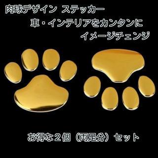 新品♪猫 犬 足 肉球 ゴールド 3D カー ステッカー 金属製 2個セット