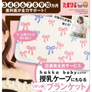 ハッカベビー(hakka baby)の新品未開封☆ hakka baby ハッカベビー リボン柄 フリースブランケット(おくるみ/ブランケット)
