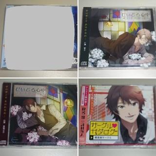 シチュエーションCD まとめ ①(CDブック)