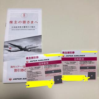 ジャル(ニホンコウクウ)(JAL(日本航空))のJAL日本航空・株主優待券50%OFF(航空券)