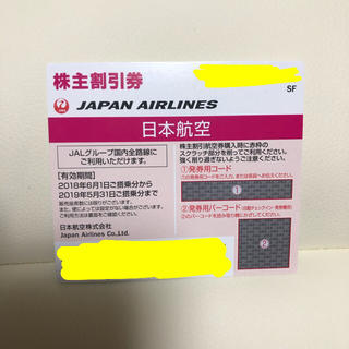 ジャル(ニホンコウクウ)(JAL(日本航空))のJAL日本航空 株主優待 50%OFF(航空券)