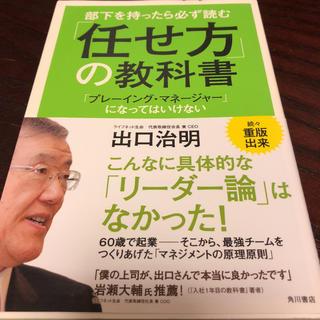カドカワショテン(角川書店)の部下を持ったら必ず読む「任せ方」の教科書 : 「プレーイング・マネージャー」に…(ビジネス/経済)