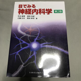 目でみる神経内科学(健康/医学)