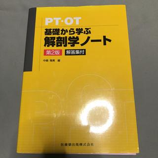 PT・OT基礎から学ぶ解剖学ノート(健康/医学)