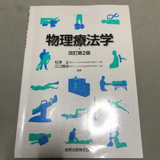 物理療法学(健康/医学)