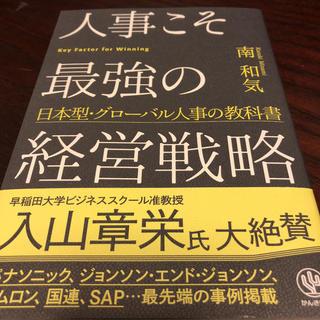 人事こそ最強の経営戦略 日本型・グローバル人事の教科書(ビジネス/経済)