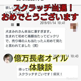 30mlタイガーアイ入り【金運上昇 最強金運】スクラッチ高額当選者様でました!