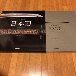 日本刀 = The Japanese Sword : 日本の美(武具)