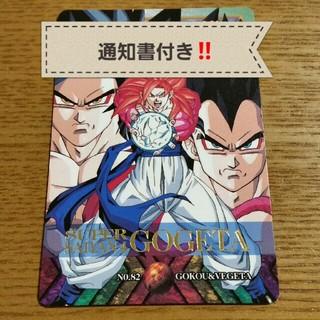バンダイ(BANDAI)の激レア!! ドラゴンボールGT 特別弾 非売品 カードダス ゴジータ(カード)