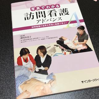 訪問看護 テキスト(健康/医学)