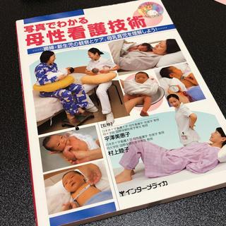 母性看護 テキスト(健康/医学)