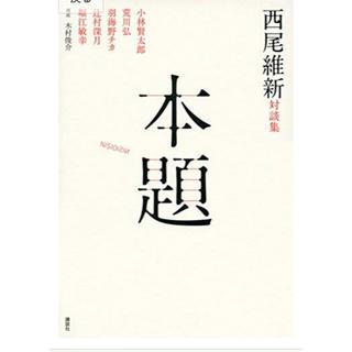 講談社 - 本題 : 西尾維新対談集 紙ケースいり単行本 定価1728円