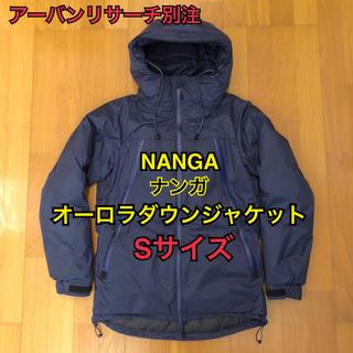 ナンガ(NANGA)の【ナンガ】オーロラダウンジャケットSサイズ(アーバンリサーチ別注)(ダウンジャケット)